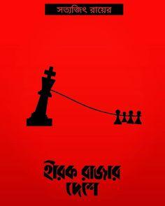Hirak Rajar Deshe by Satyajit Ray 〰〰〰〰〰〰〰〰〰〰〰〰 MINAMALIST POSTER 〰〰〰〰〰〰〰〰〰〰〰〰 . . #hirakrajardeshe #satyajitray #minimalist #postermaking #bengali #ray #theuncommonbox #l4l #communism #hirakraja #kolkata_illusion #calcuttacacophony #photoshop #theminimalist #bengalifilms #manikda #happybirthday #love4love #ig_artist #illustrator #illustration #digitalart #bengali #wallpaper #mobilewallpaper #mobilewallpapers