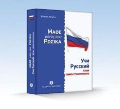 ΜΑΘΕ ΜΟΝΟΣ ΣΟΥ ΡΩΣΙΚΑ - Ρωσική Μέθοδος & Γραμματική άνευ Διδασκάλου