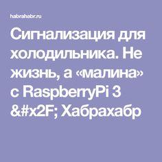 Сигнализация для холодильника. Не жизнь, а «малина» c RaspberryPi 3 / Хабрахабр