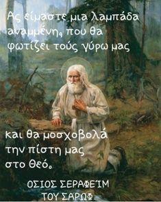 Christus Pantokrator, Pray Always, Orthodox Christianity, Jesus Quotes, Holy Spirit, Prayers, Religion, Spirituality, Faith
