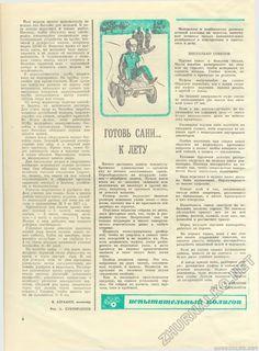 Юный техник - для умелых рук 1979-07, страница 6