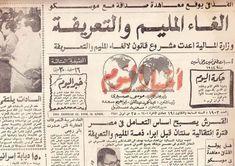 Egyptian Newspaper, Old Newspaper, Egyptian Art, Ancient Egypt Art, Old Egypt, Egypt Map, Luxor Egypt, President Of Egypt, Life In Egypt