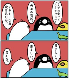 Penguins, Peanuts Comics, Relationship, Manga, Funny, Character, Culture, Art, Manga Anime