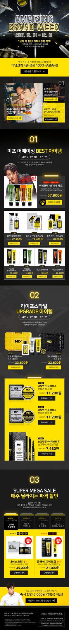 미프:미남프로젝트 - [어메이징 브랜드 위크] 1년에 딱 한번! 어메이징한 혜택! SUPER MEGA SALE [17.12.01 ~ 17.12.31] 뉴스/이벤트 - 미프