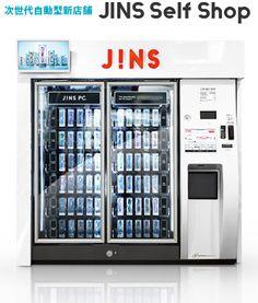 めがねも自動販売機で売られることになったか./次世代自動型新店舗 JINS Self Shop