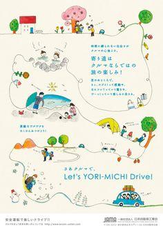 Japanese Graphic Design, Graphic Design Layouts, Graphic Design Posters, Graphic Design Illustration, Graphic Design Inspiration, Graphic Design Typography, Kids Graphic Design, Japan Design, Web Design