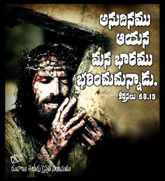 bible-verses-images-telugu