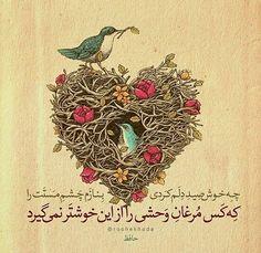 #حافظ شیرازی❣❣❣
