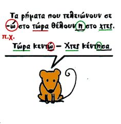 Κάθε μέρα... πρώτη!: Στη βιβλιοθήκη (2) School Lessons, School Hacks, Lessons For Kids, School Projects, School Tips, Kids Education, Special Education, Learn Greek, Greek Language