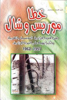حصريا : خطا موريس وشال على الحدود الجزائرية التونسية والمغربية وتأثيراتهما على الثورة الجزائرية 1957 – 1962 لجمال قندل pdf Ribbon Embroidery, Free Books, Spotlight, Entertainment, Cook, Recipes, First Crush, Desk, Places