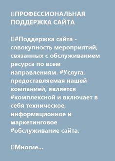 http://maxgmm.ru/podderzhka-sajta.html  📌ПРОФЕССИОНАЛЬНАЯ ПОДДЕРЖКА САЙТА    ✅#Поддержка сайта - совокупность мероприятий, связанных с обслуживанием ресурса по всем направлениям. #Услуга, предоставляемая нашей компанией, является #комплексной и включает в себя техническое, информационное и маркетинговое #обслуживание сайта.    ✅Многие думают, что сайт достаточно просто разместить в интернете и ждать посетителей, но это не так. Для актуализации данных нужно регулярное #наполнение и…