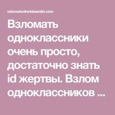 Взломать одноклассники очень просто, достаточно знать id жертвы. Взлом одноклассников (ok.ru), с помощью программы подбор пароля. Как взломать страницу в одноклассниках, через автоматический сервис.