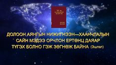 The Seven Thunders Peal—Prophesying the Kingdom Gospel Shall Spread Throughout the Universe(Excerpt) Eastern Lightning, The Church of Almighty God was create. Praise Songs, Worship Songs, Worship Jesus, Praise God, God Jesus, True Faith, Faith In God, Age Of King, Bible Verses For Women