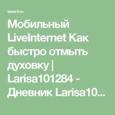 Мобильный LiveInternet Как быстро отмыть духовку | Larisa101284 - Дневник Larisa101284 |