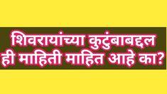 शिवरायांच्या कुटुंबाबद्दल ही माहिती माहित आहे का । Complete family of Chhatrapati Shivaji Maharaj । Royals, Neon Signs, Make It Yourself, Music, Musica, Musik, Muziek, Music Activities, Royalty