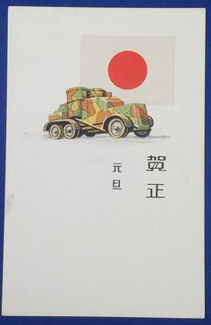 "1930's Japanese Postcards ""Quasi State of War / Defense of the Homeland"" ( Marine forces Armoured fighting vehicle / vintage antique old military war art card - Japan War Art"