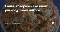 """Салат """"Генерал"""" Ингредиенты: 1) 2 средних, свежих моркови; 2) 2 яблока;"""