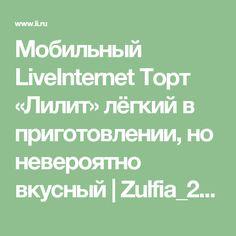 Мобильный LiveInternet Торт «Лилит» лёгкий в приготовлении, но невероятно вкусный | Zulfia_2 - Дневник Зульфия |