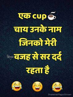 Joke in hindi friendship quotes in hindi, funny quotes in hindi, jokes in hindi Funny Quotes In Hindi, Funny Good Morning Quotes, Morning Greetings Quotes, Funny Girl Quotes, Funny Inspirational Quotes, Jokes In Hindi, Jokes Quotes, Some Funny Jokes, Funny Texts