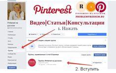 Pinterst Facebook Business, Store, Business Illustration