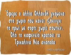 Φωτογραφία Greek Quotes, Haha, Funny Quotes, Thessaloniki, Humor, Signs, Greece, Twitter, Sexy