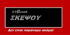 Σας αποκαλύπτω το όνομα και το πρόσωπο του αντιχρίστου και θα συγκλονιστείτε όλοι ανεξαιρέτως, από ένα απίστευτο γεγονός! | 1Greek Blog. Greek History, Greece, God, Funny, Greece Country, Dios, Funny Parenting, Allah, Hilarious
