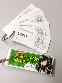 東北ずん子ちゃんの「宮城・仙台弁単語カード」入荷しました! いずい、は好きでよく使う仙台弁 ^_^; pic.twitter.com/D5PKjYvVwU