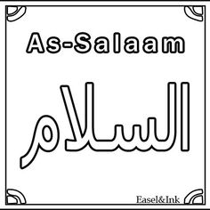 Names of Allah for coloring Name Coloring Pages, Learn Arabic Alphabet, Family Planner, Beautiful Names Of Allah, Allah Names, Islam For Kids, Photoshop Me, Learning Arabic, Home Schooling