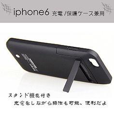 保存版!iPhone6対応のバッテリーケースおすすめ5選
