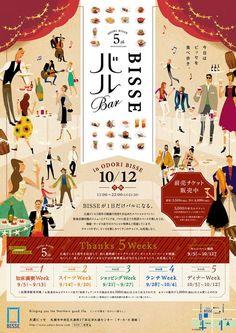 Japanese Design Flyer / Flyer / Poster etc …- Japanese Design Flyer … – Artsupplies Graphic Design Flyer, Event Poster Design, Japanese Graphic Design, Flyer Design, Design Flyers, Flugblatt Design, Japan Design, Layout Design, Dm Poster