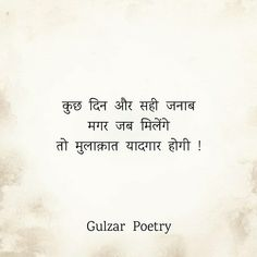 Old Love Quotes, Love Quotes Poetry, Romantic Love Quotes, Words Hurt Quotes, Shyari Quotes, Qoutes, Mood Off Quotes, Life Journey Quotes, Gulzar Poetry