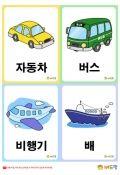 니즈폼 버드맘 콘텐츠 목록 Korean Language School, Flashcards For Kids, Art For Kids, Comics, Learning, Learn Korean, Languages, Art For Toddlers, Art Kids