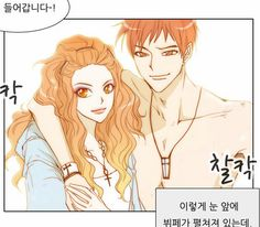 Untouchable Webtoon, Modern Vampires, Webtoon Comics, Anime Couples, Manhwa, Drawings, Illustration, Fictional Characters, Art