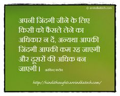 Hindi Thoughts: Hindi Thought (Don't allow others to take decisions/अपनी जिंदगी जीने के लिए)