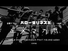 """「ユメマカセ」(Full Ver.) / SOIL&""""PIMP""""SESSIONS feat.Yojiro Noda 野田洋次郎  Cover(歌詞付)『ハロー張りネズミ』主題歌 by デヴィッド健太 - YouTube"""