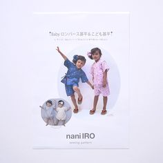 Pattern: nani IRO Baby Rompers Jinpei & Children Jinpei - nani IRO ONLINE STORE