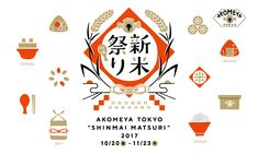 Banner Design, Flyer Design, Web Design, Logo Design, Graphic Design, Typography Logo, Typography Design, Japanese Branding, Brand Stickers