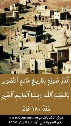 # مركز الكتابات الإسلامية # Islamic Images, Islamic Pictures, Islamic Art, Mecca Mosque, Mecca Kaaba, Islam Hadith, Allah Islam, Masjid Haram, History Of Islam
