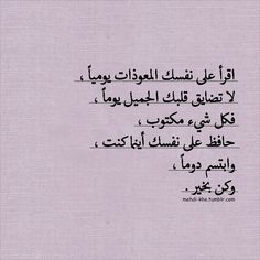 Męhdí Islamic Quotes, Arabic Love Quotes, Arabic Words, Some Quotes, Words Quotes, Sayings, The Words, Strong Quotes, Positive Quotes