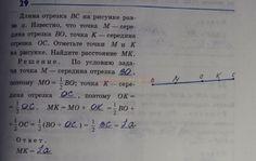 ГДЗ 29 - ответы по геометрии 7 класса, рабочая тетрадь Атанасян