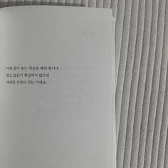 #무너지지만말아 애매한 사람이 되지 않게 Korean Phrases, Korean Quotes, Wise Quotes, Famous Quotes, Typography, Lettering, Korean Language, Cool Words, Relationship Quotes