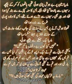 Free Romance Novels, Romantic Novels To Read, Famous Novels, Best Novels, Urdu Quotes Images, Words Quotes, Urdu Stories, Free Books To Read, Fantasy Life