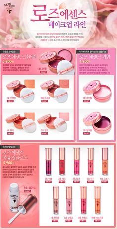 [Skin Food] Rose Essence Volume Lip Gloss