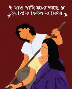 Indian Illustration, Illustration Art Drawing, Illustrations, Romantic Quotes For Girlfriend, Husband Quotes, Heartbreak Wallpaper, Bengali Art, Bangla Love Quotes, Film Poster Design