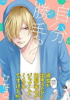 Amazon.co.jp: 自分勝手。 (POE BACKS BABYコミックス): ひなこ: 本