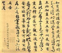 Wang Xizhi   晋-王羲之-汉时帖