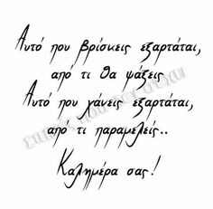 Greek Quotes, Wise Words, Facts, Feelings, Sayings, Life, Education, Tattoos, Black