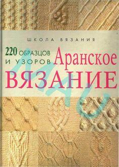 аранское вязание, косы, узоры для вязания, вязание спицами