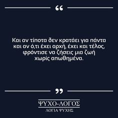 Greek Quotes, Cnc Router, Attitude, Inspirational Quotes, Thoughts, Nice, Cnc Milling Machine, Life Coach Quotes, Inspring Quotes