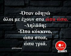 Funny Status Quotes, Funny Greek Quotes, Funny Statuses, Funny Images, Funny Photos, Color Psychology, True Words, Jokes, Lol